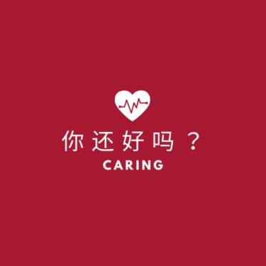 病気の流行時に相手を気遣うときの中国語~「びびさんのポストchannel from China」より