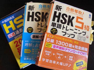 HSK4級試験合格から1年後、HSK5級レベル達成のためにやったこと
