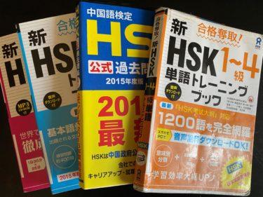 一ヶ月半でHSK2級レベルからHSK4級合格に至るまで~新HSK1~4級単語トレーニングブック(アスク出版)でひたすらディクテーション