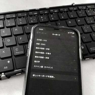 スマートフォンに中国語のキーボードを追加しよう