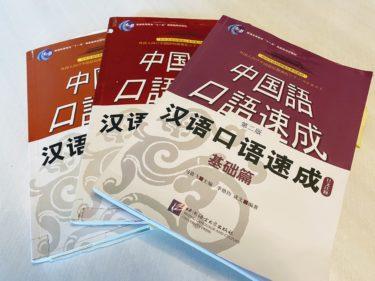中国語テキスト「汉语口语速成」のMP3音源をダウンロードしよう