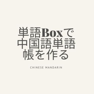 アプリ「単語Box」で中国語単語帳を作ろう