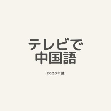 「テレビで中国語」2020年度生徒役は稲葉友さん