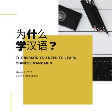 中国語を学ぶメリット