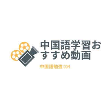 中国語のリアルな会話のリズムを掴むのに最適な動画-中国語勉強.com