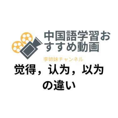 日本語訳「~と思う」の中国語「觉得 」「认为」 の違いは? (+想,以为)李姉妹ch