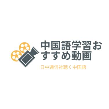 ネイティブのマシンガン中国語乱発しまくりの日中通信社聴く中国語の動画