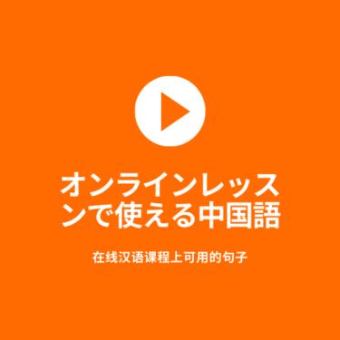オンライン中国語レッスンで使えるフレーズ集